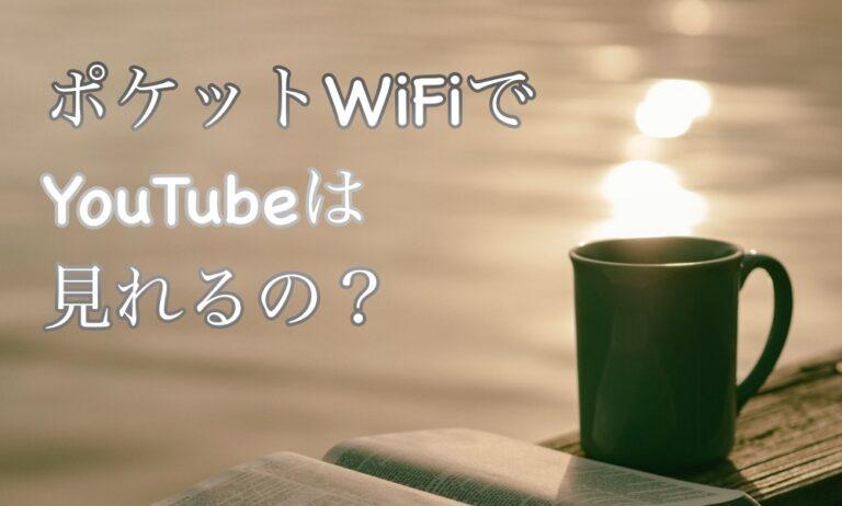 YouTube-pocketwifi