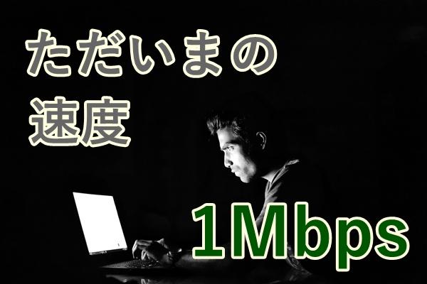 速度1Mbps