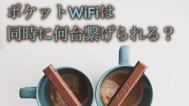pocketwifi-connect