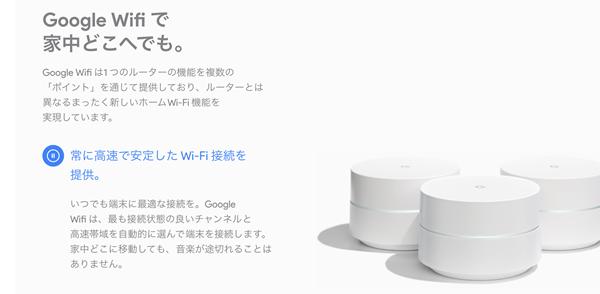 グーグルWi-Fi