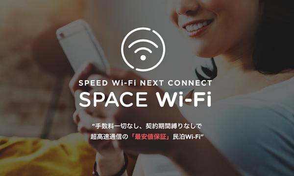 スペースWi-Fi