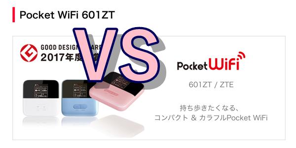 pocketWi-Fi比較
