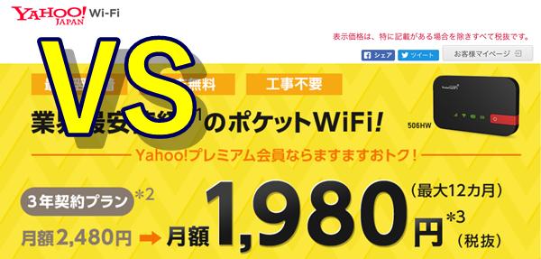 YahooWiFi比較