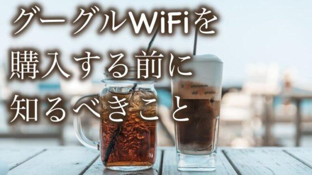 googlewifi