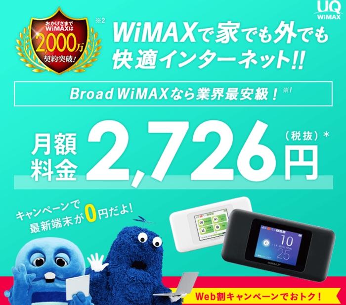 ブロードWiMAX最新