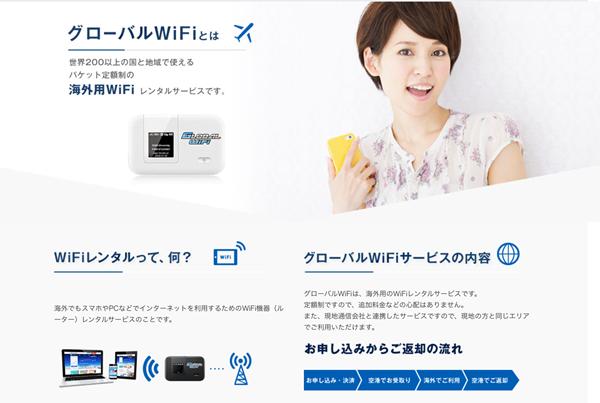 globalWi-Fi