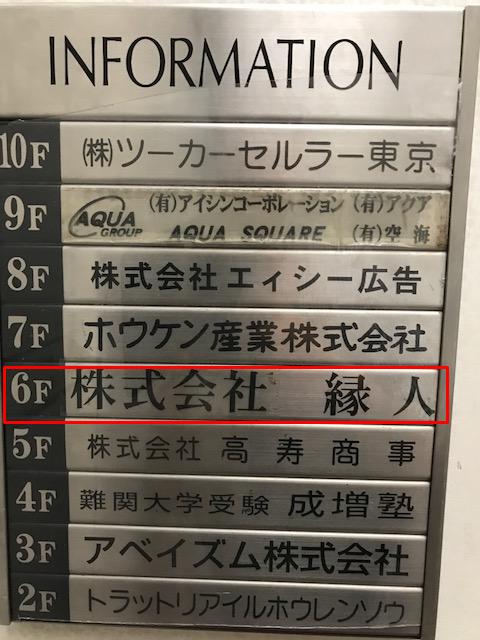 株式会社縁人ビルエレベーターインフォメーション(赤囲み付き)