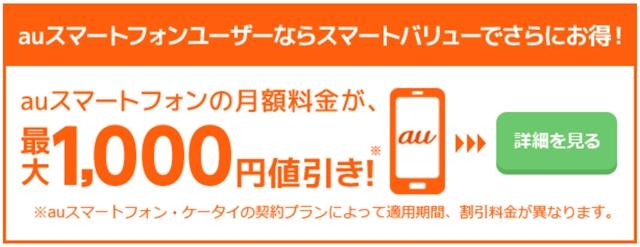 auスマートフォン割引