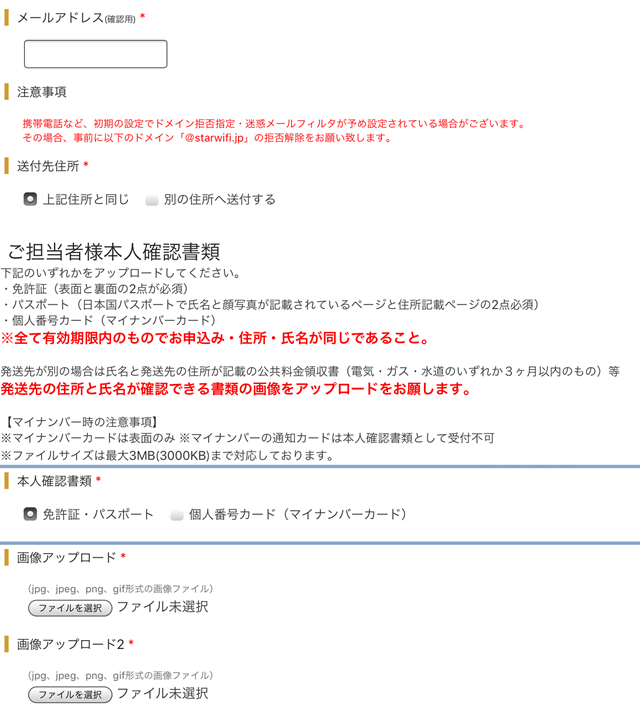 容量無制限スターWiFi実際の契約者情報入力画面②