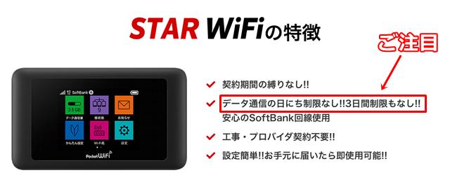 スターWi-Fi完全無制限