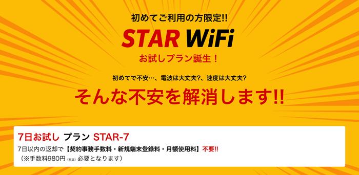 完全無制限スターWi-Fiお試しプラン登場