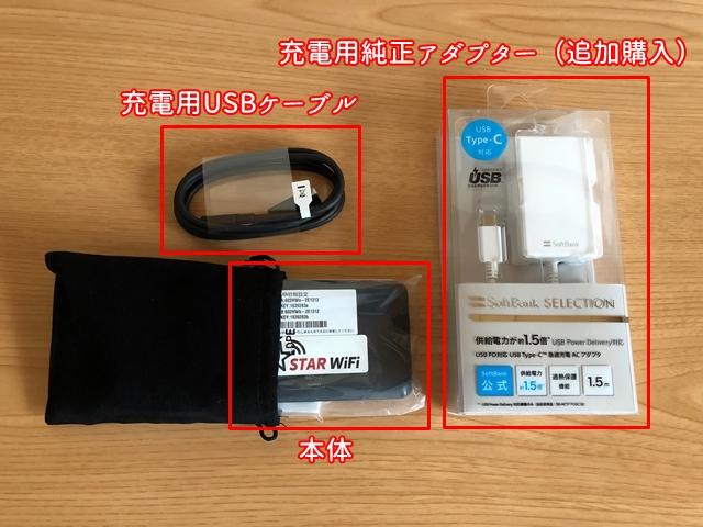 完全無制限スターWi-Fi来た(説明付き)備品一覧
