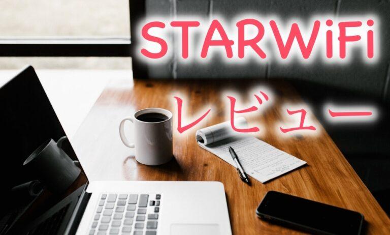 starwifi-review