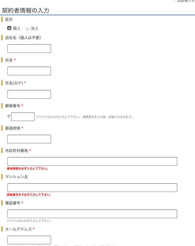 容量無制限スターWiFi契約者情報入力画面①