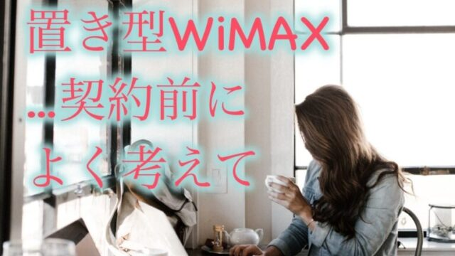 wimax-homerouter