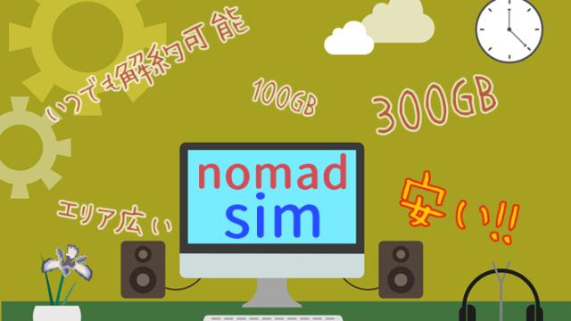 nomadsimノマドSIMアイキャッチ画像