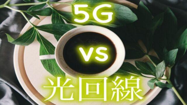 5g-vs-opticalline