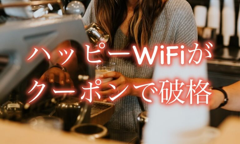 happywifi-coupon