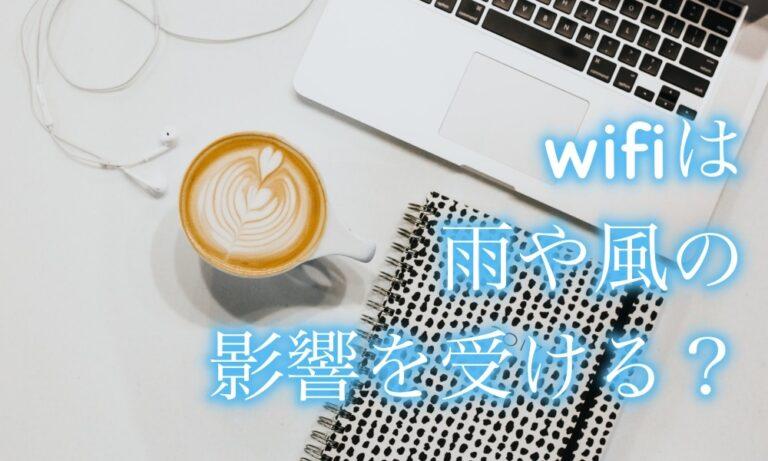 wifi-rain