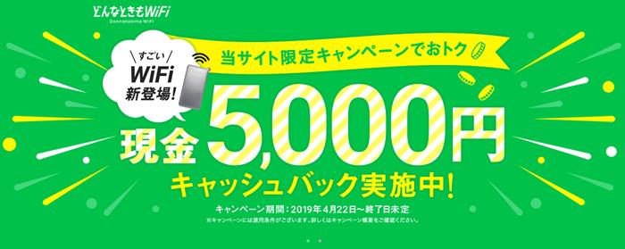 どんなときもWifi5000円キャッシュバック
