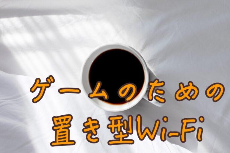 ゲーム用置き型Wi-Fi