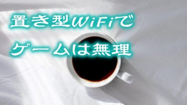 okigatawifi-for-game