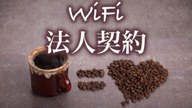 wifi-corporate-contract