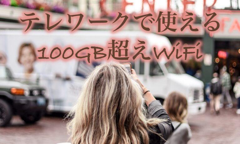 telework-100gb-wifi