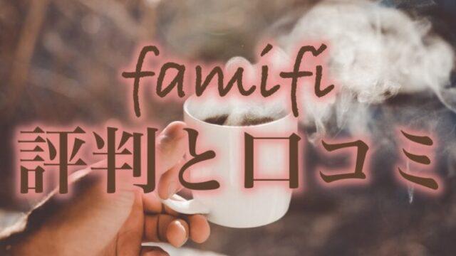 famifi-reputation