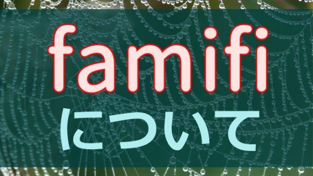 famifi