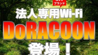 法人専用Wi-Fi DoRACOON