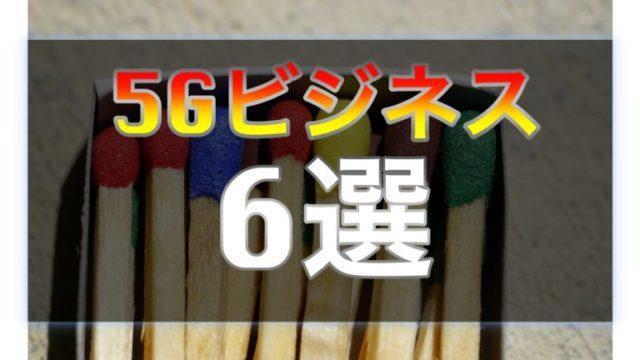 5Gビジネス6選