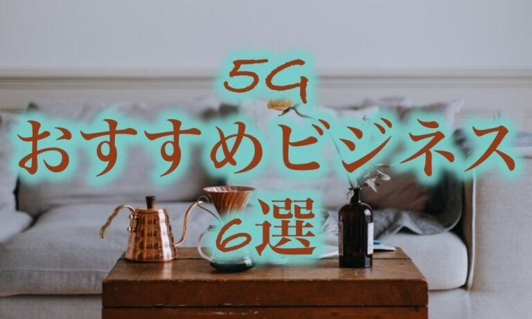 5g-business