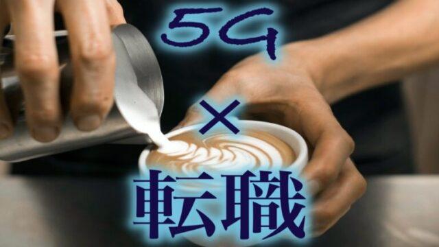 5g-jobchange