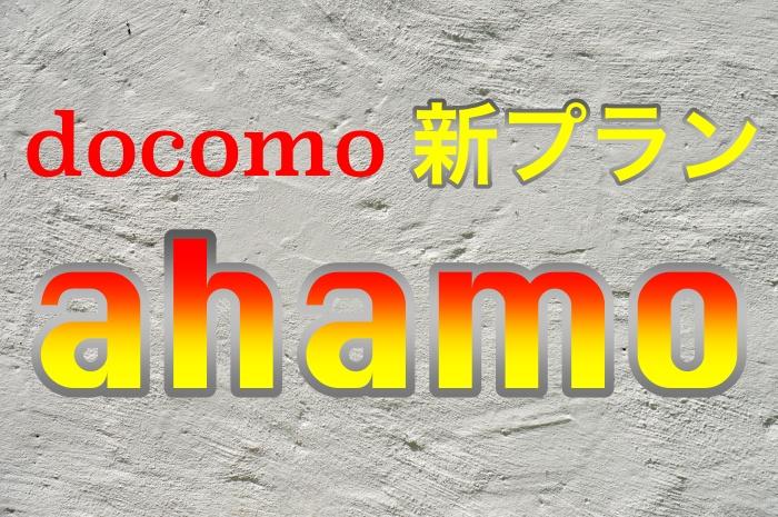 docomo新プランahamo