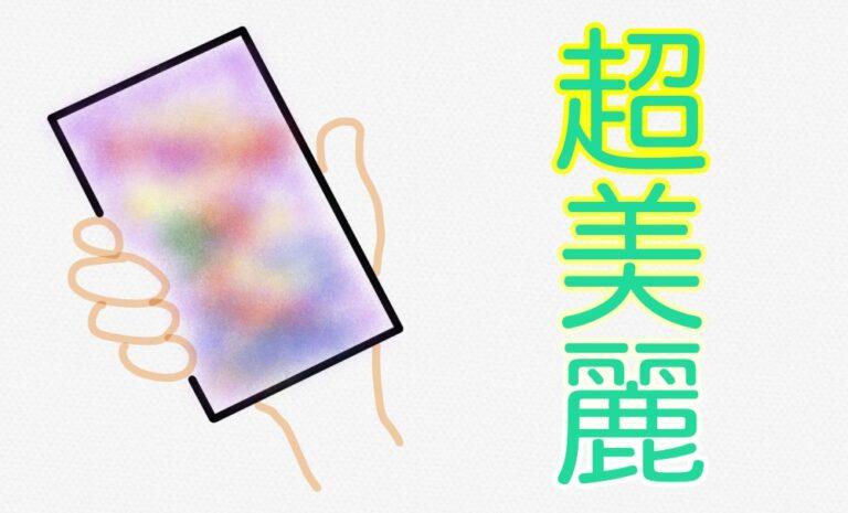 高画質画像(イメージ)