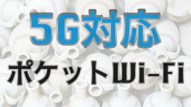 5G対応ポケットWi-Fi
