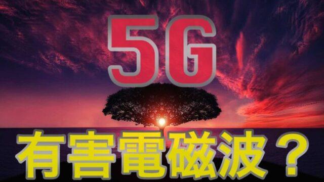 5G電磁波