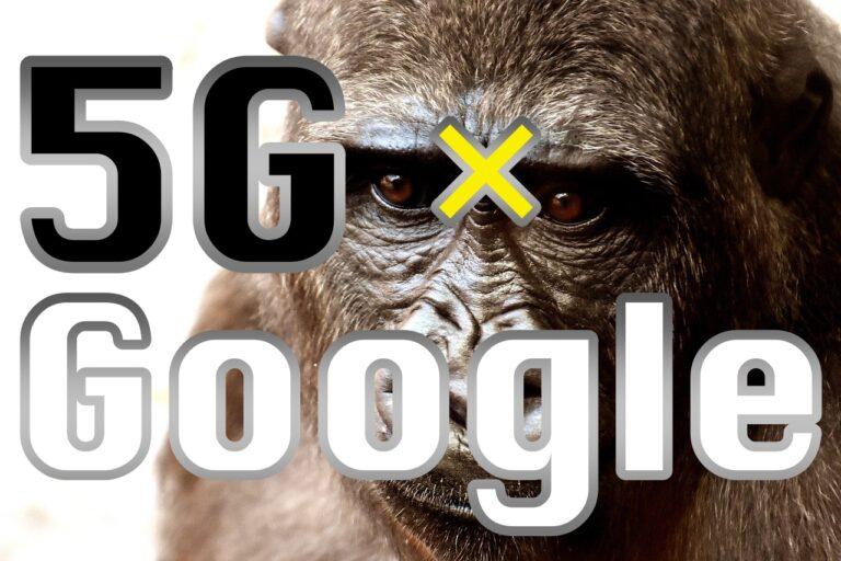 5g×google