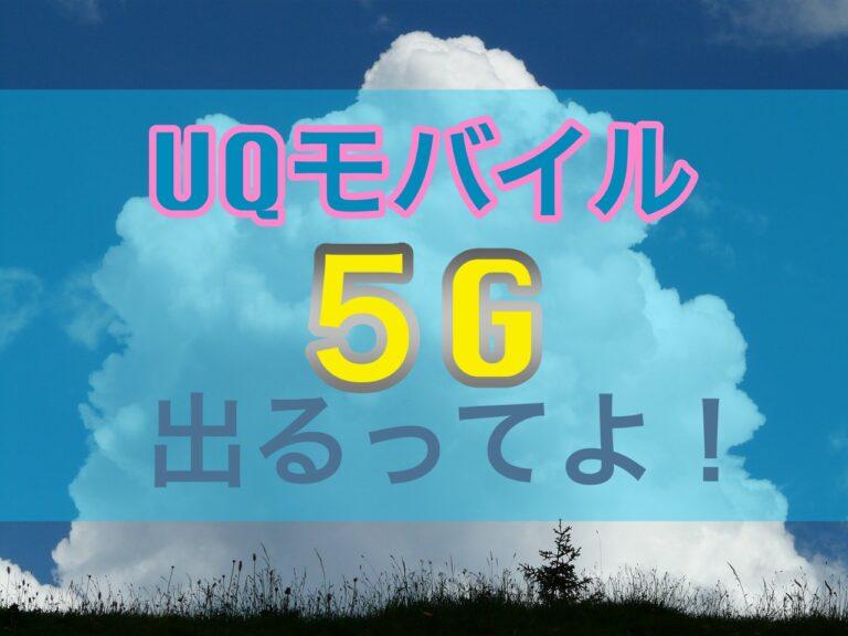 UQモバイル5G