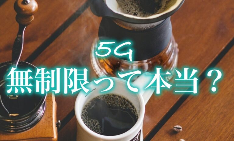 5g-unlimited