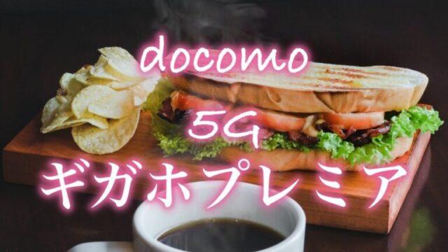docomo-gigaho-premier