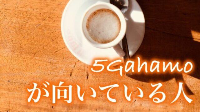5g-ahamo