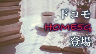 docomo-home5g
