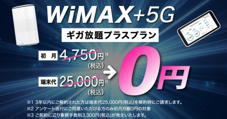 カシモWiMAX5G