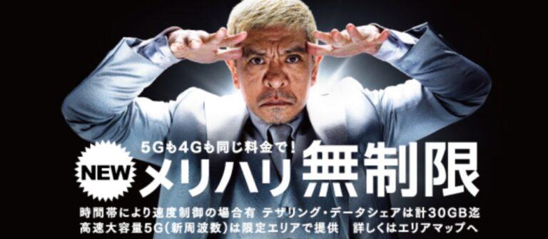 SoftBank5Gプラン