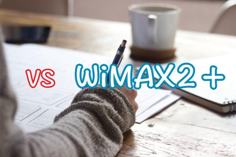 WiMAX2+と比較