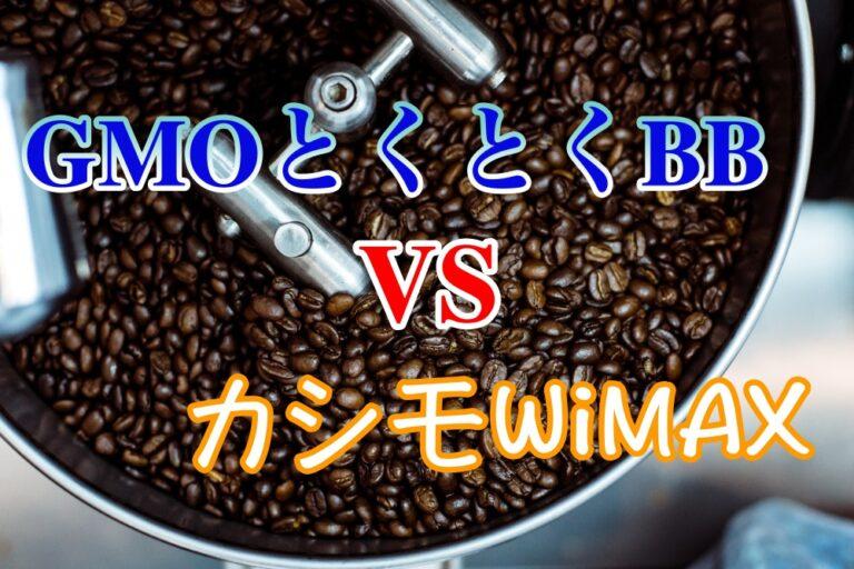 GMOとくとくBBvsカシモWiMAX
