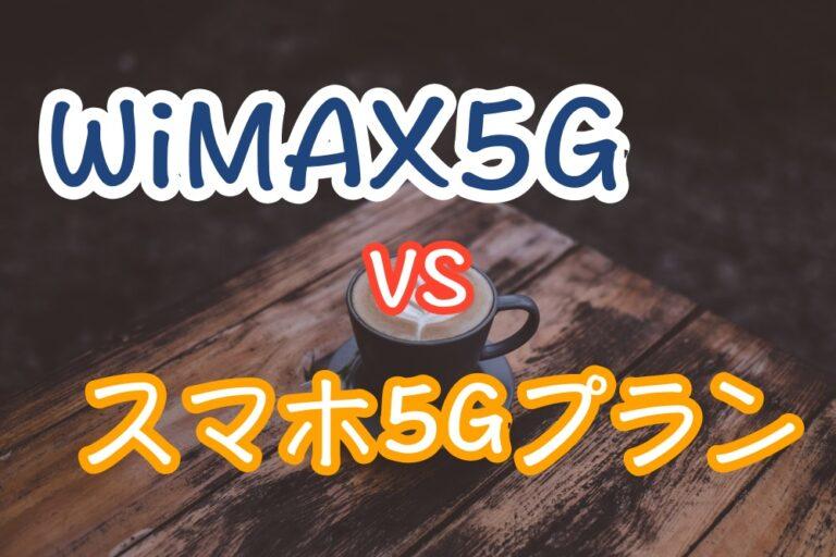 WiMAX5Gとスマホプラン比較