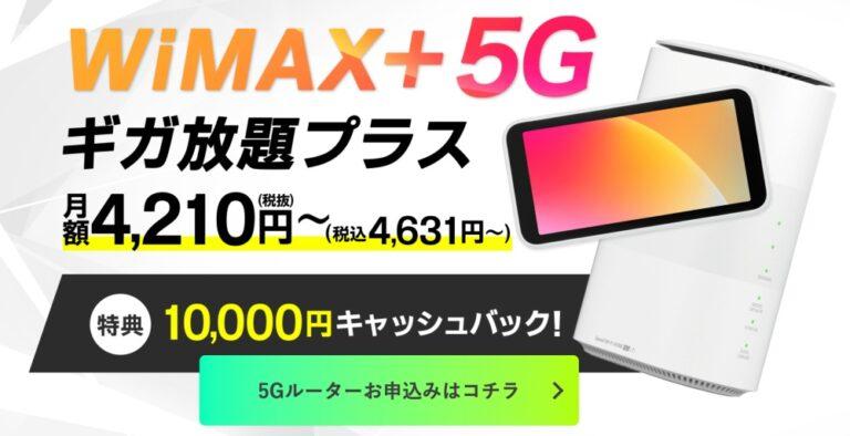 GMOとくとくBBWiMAX+5G